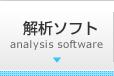 解析ソフト