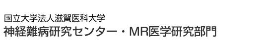 国立大学法人滋賀医科大学 神経難病研究センター・MR医学研究部門
